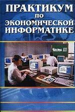 Практикум по экономической информатике. Часть 3