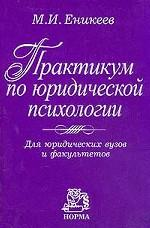 Практикум по юридической психологии