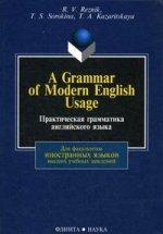 A grammar of modern english usage // Практическая грамматика английского языка