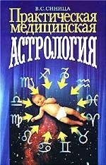 Практическая медицинская астрология