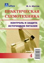 Практическая схемотехника. Контроль и защита источников питания. Книга 4