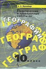 Практические и проверочные работы по географии, 10 класс. Книга для учителя