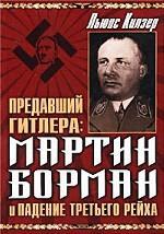 Предавший Гитлера. Мартин Борман и падение Третьего Рейха