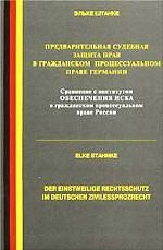 Предварительная судебная защита прав в гражданском процессуальном праве Германии