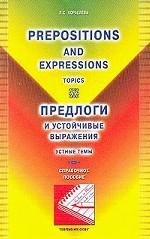 Prepositions and expressions: Topics. Предлоги и устойчивые выражения: Устные темы