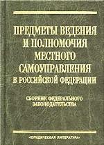 Предметы ведения и полномочия местного самоуправления в Российской Федерации. Сборник федерального законодательства