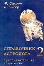 Справочник астролога. Книга 2. Предсказательная астрология