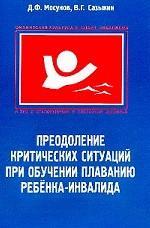 Преодоление критических ситуаций при обучении плаванию ребенка-инвалида. Учебно-методическое пособие