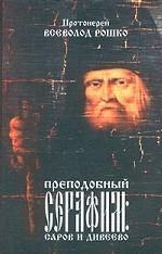 Преподобный Серафим. Саров и Дивеево