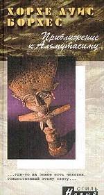 Приближение к Альмутасиму