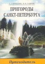 Пригороды Санкт-Петербурга. Путеводитель