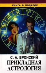 Прикладная астрология