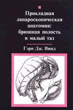 Прикладная лапароскопическая анатомия. Брюшная полость и малый таз