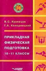Прикладная физическая подготовка, 10-11 класс