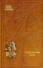 Астрид Линдгрен. Полное собрание сочинений в 10 томах. Приключения Кати