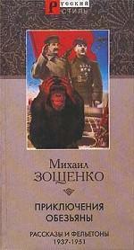 Приключения обезьяны. Рассказы и фельетоны 1937 - 1951 гг