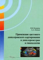 Применение цветного допплеровского картирования и допплерометрии в гинекологии