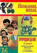 Природоведение, 2 класс. Поурочные планы по учебнику А. А. Плешакова