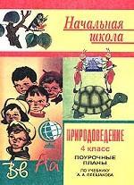 Природоведение, 4 класс. Поурочные планы по учебнику А. А. Плешакова