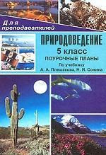 Природоведение, 5 класс. Поурочные планы по учебнику А. А. Плешакова, Н. И. Сонина