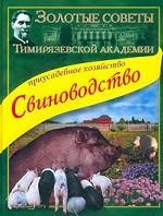 Приусадебное хозяйство. Свиноводство