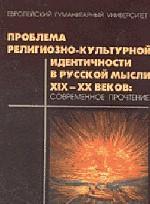 Проблема религиозно-культурной идентичности в русской мысли XIX-XX веков. Современное прочтение