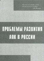 Проблемы развития АПК в России