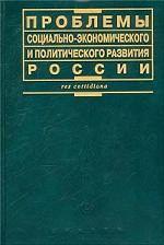 Проблемы социально-экономического и политического развития России