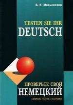 Проверьте свой немецкий. Сборник тестов с ключами (Testen sie ihr Deutsch)