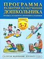 Программа развития и обучения дошкольников. Правила дорожного движения