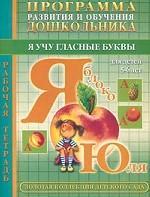 Программа развития и обучения дошкольника. Я учу гласные буквы. Рабочая тетрадь