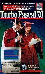 Программирование на Turbo Pascal 7. 0 (ТР7)