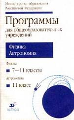 Физика. Астрономия. 7-11 классы