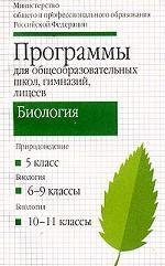 Программы для общеобразовательных школ, гимназий, лицеев. Биология, 5-11 класс