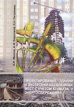 Проектирование зданий и застройки населенных мест с учетом климата и энергосбережения