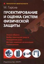 Проектирование и оценка систем физической защиты