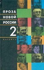 Проза новой России. Том 2