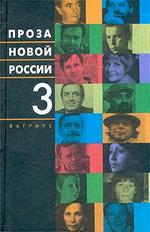 Проза новой России. Том 3