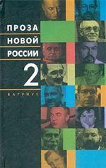 Проза новой России. Том 1
