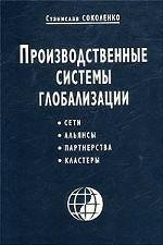 Производственные системы глобализации. Сети. Альянсы. Партнерства. Кластеры