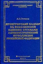 Прокурорский надзор за исполнением законов органами административной юрисдикции Российской Федерации