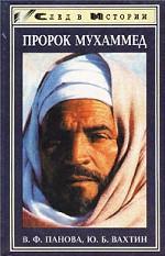 Пророк Мухаммед