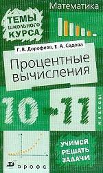 Процентные вычисления, 10-11 класс