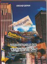Псевдохристианская секта «Свидетели Иеговы». О людях, никогда не расстающихся со «Сторожевой Башней»