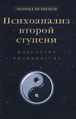 Психоанализ второй ступени. Книга 2. Идеология индивидуума