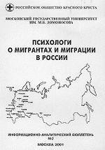 Психологи о мигрантах и миграции в России. Информационно-аналитический бюллетень № 2