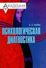 Психологическая диагностика. Учебное пособие. 2-е издание