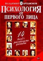 Психология от первого лица. 14 бесед с российскими учеными