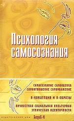 Психология самопознания. Хрестоматия