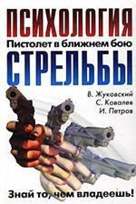 Психология стрельбы